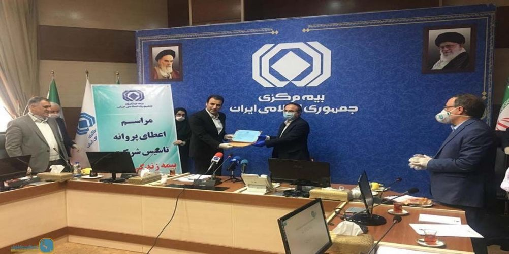 Granting the activity license of Baran Life Insurance Company